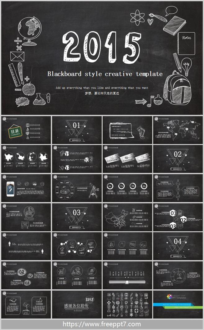 blackboard style powerpoint template best powerpoint