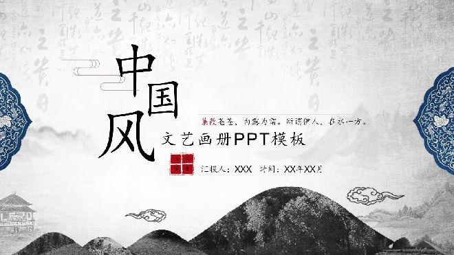 Chinese Style Art Album Powerpoint Template Best Powerpoint
