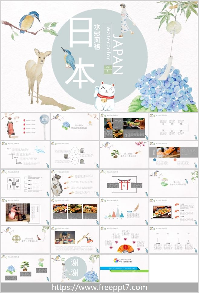 Japanese Culture Style Powerpoint Template Best Powerpoint