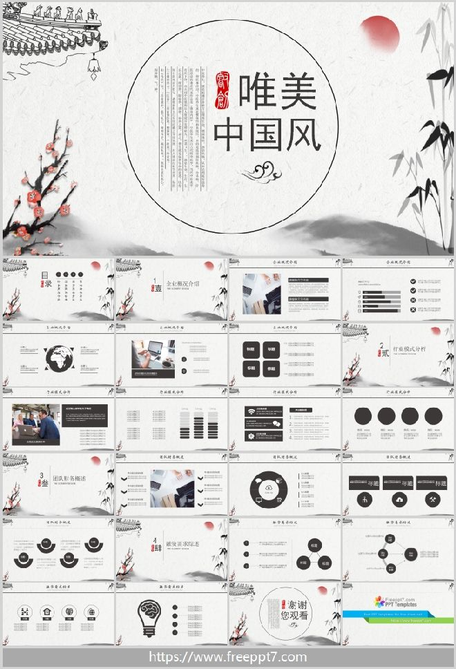 Aesthetic Chinese Style Powerpoint Template Best Powerpoint Templates And Google Slides For Free Download