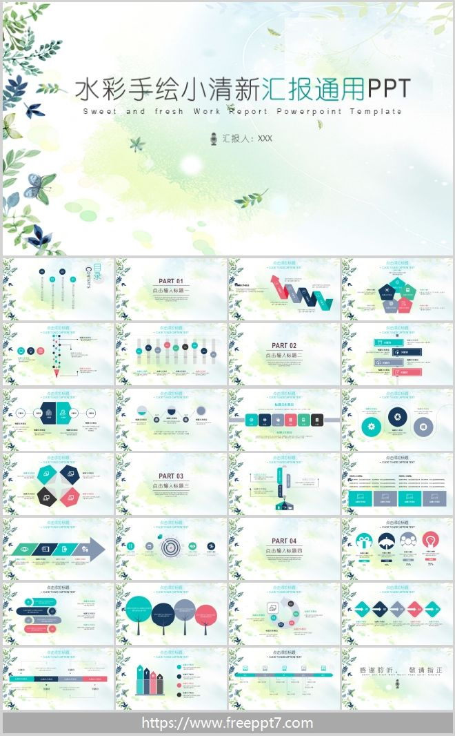 Powerpoint Template Of Watercolor Hand Painted Style Best